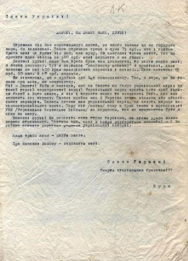 Один із документів архіву УПА