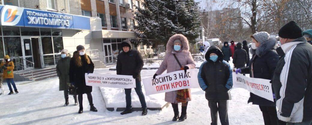 Акція в Житомирі проти підвищення тарифів