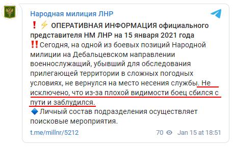 """Сообщение террористов """"ЛНР"""""""