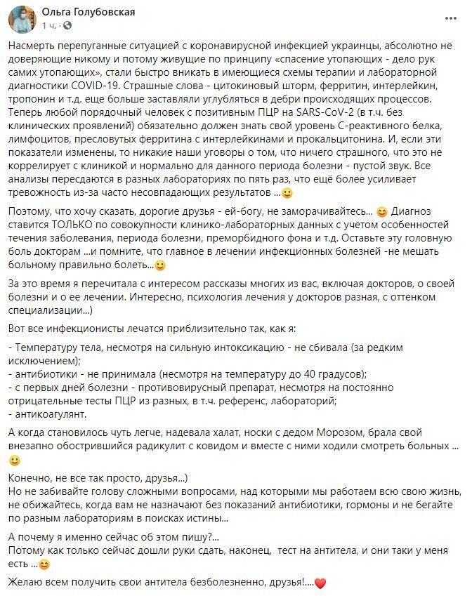 Голубовська закликала українців не морочитися