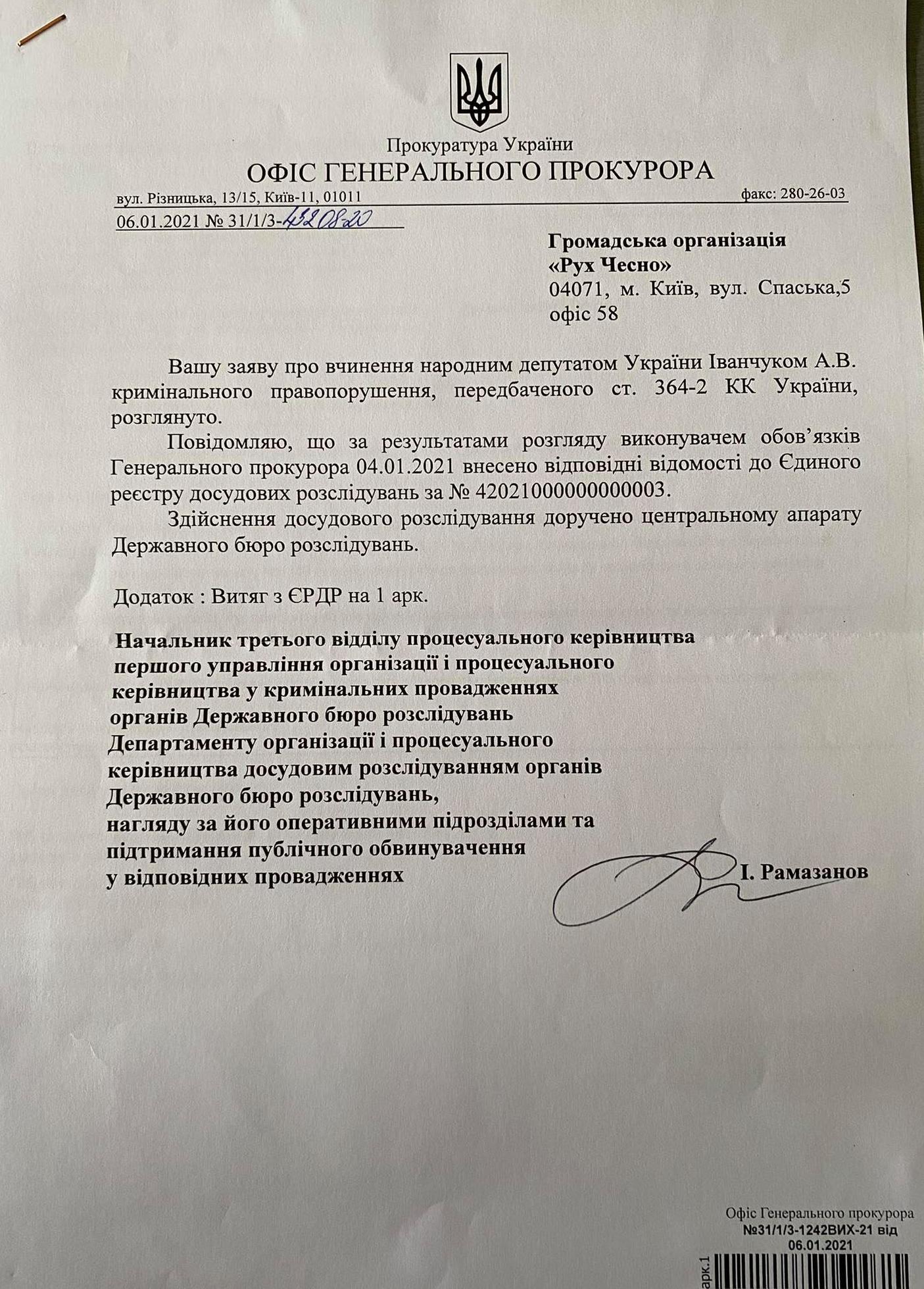 Скриншот листа з Офісу Генпрокурора