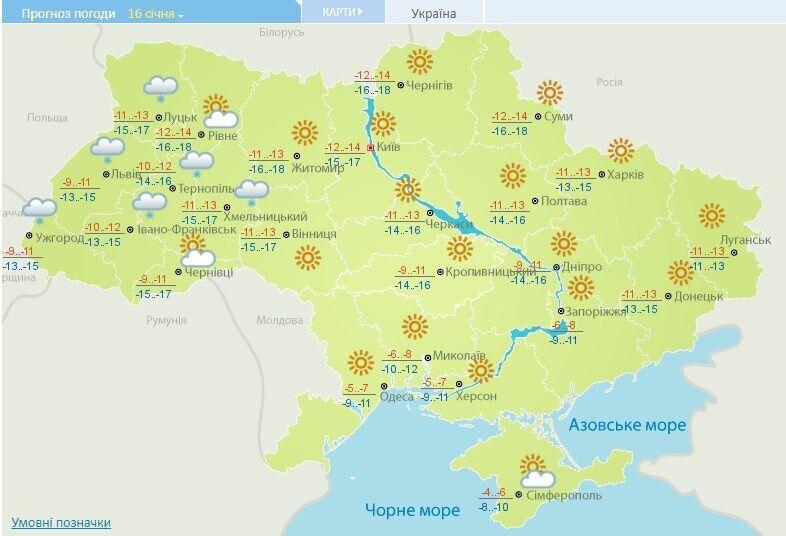 Прогноз погоди в Україні на 16 січня.