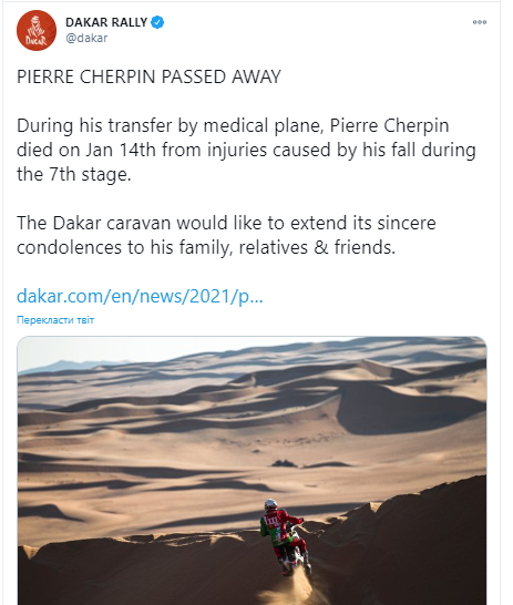 П'єр Шерпен помер після падіння на сьомому етапі змагань