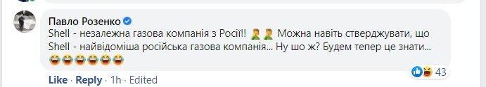 Розенко прокоментував слова Вітренка