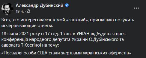 """Дубинский призвал """"слуг"""" собраться для обсуждения санкций США. Документ"""