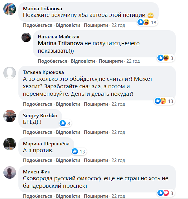 Многие харьковчане против переименования