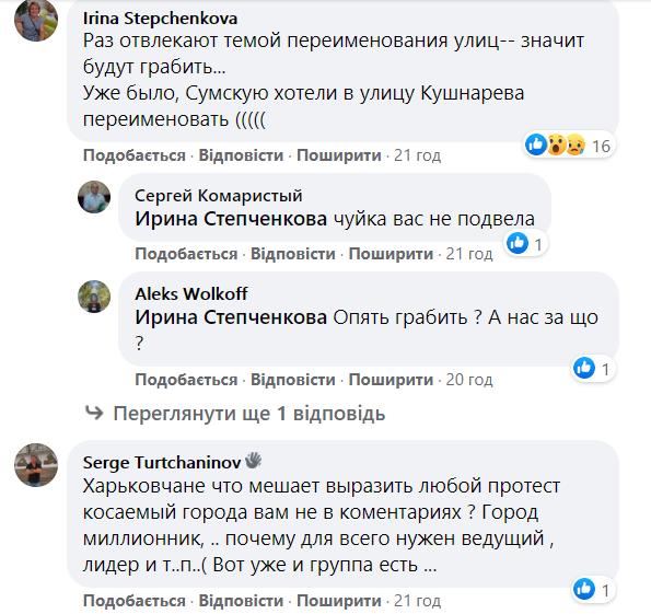 Возмущение жителей Харькова