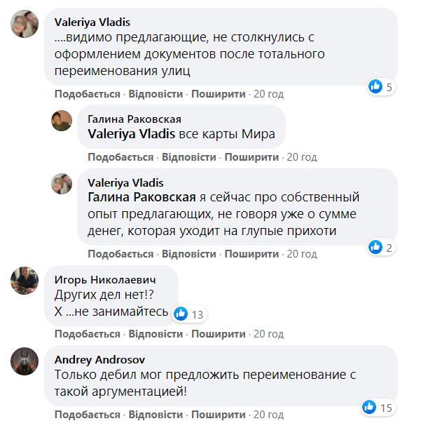 Харьковчане выразили возмущение