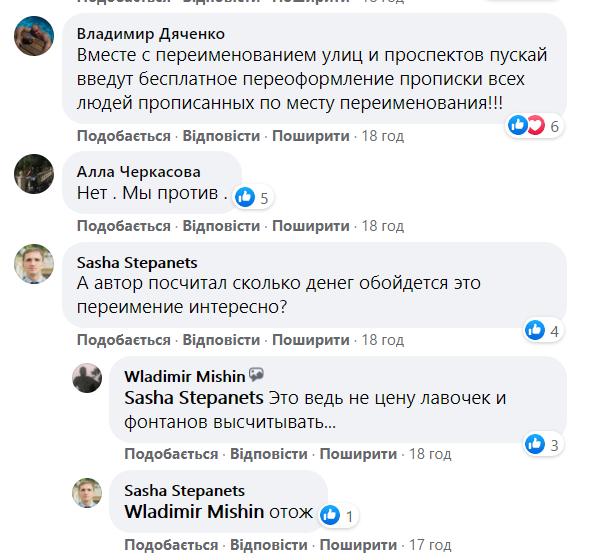 Харьковчане активно комментируют идею с переименованием проспекта