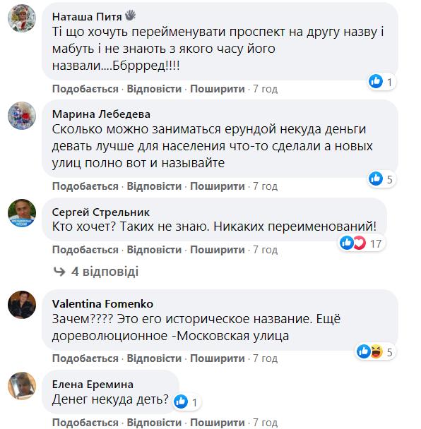 Харьковчане выразили возмущение идеей