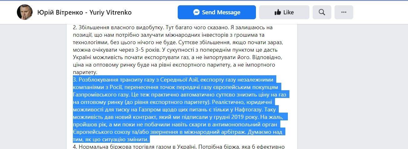 Вітренко запропонував купувати газ у Росії