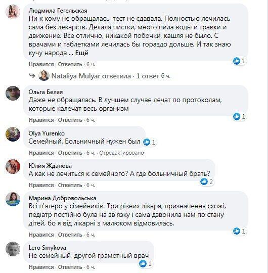 Украинцы рассказали об опыте лечения у семейных врачей.