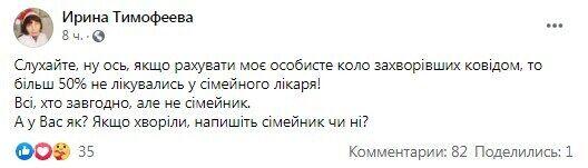Facebook Ирины Тимофеевой.