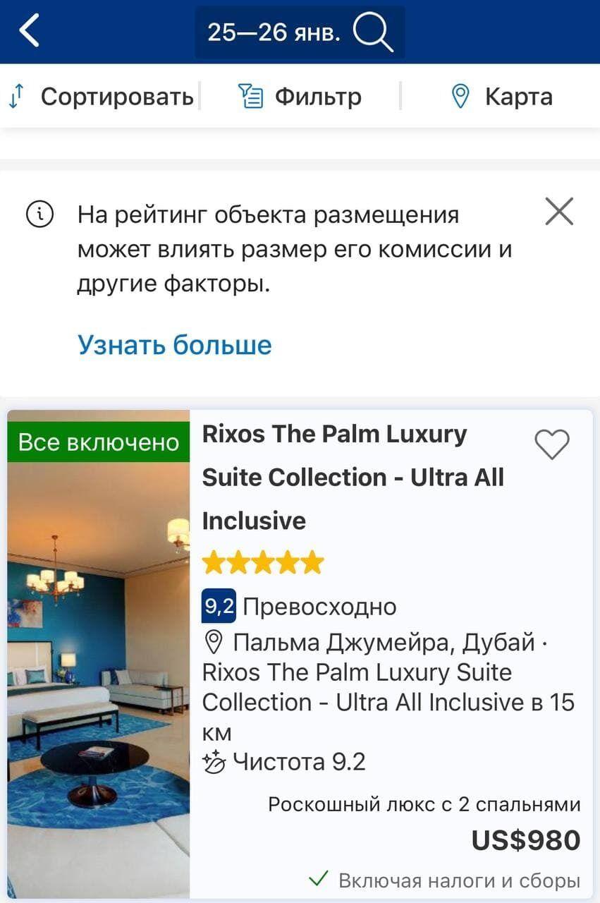 Стоимость номера в Rixos The Palm Dubai.