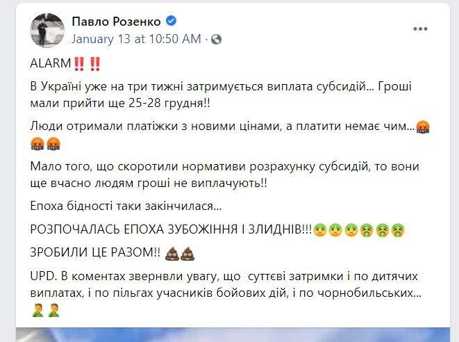 Українцям затримують субсидії