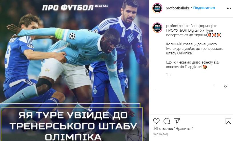 """Яя Туре увійде до тренерського штабу """"Олімпіка"""""""