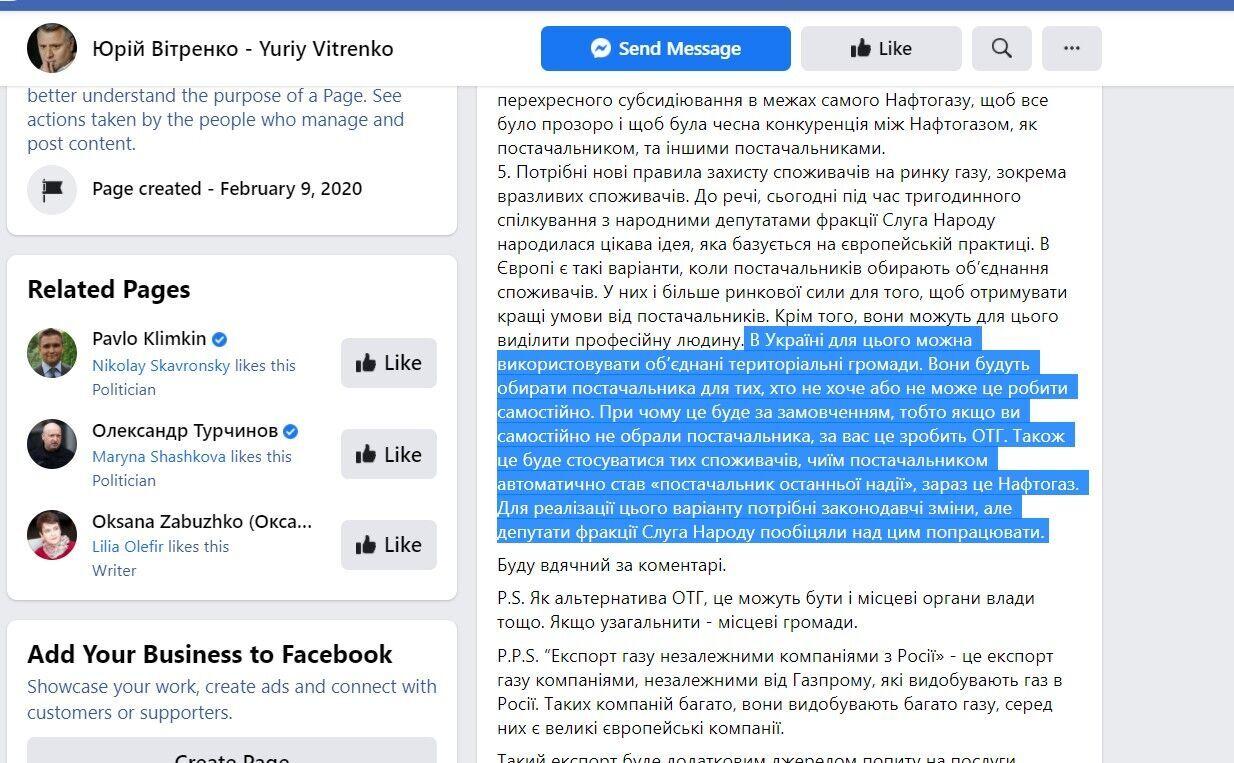 Юрий Витренко опубликовал новое предложение