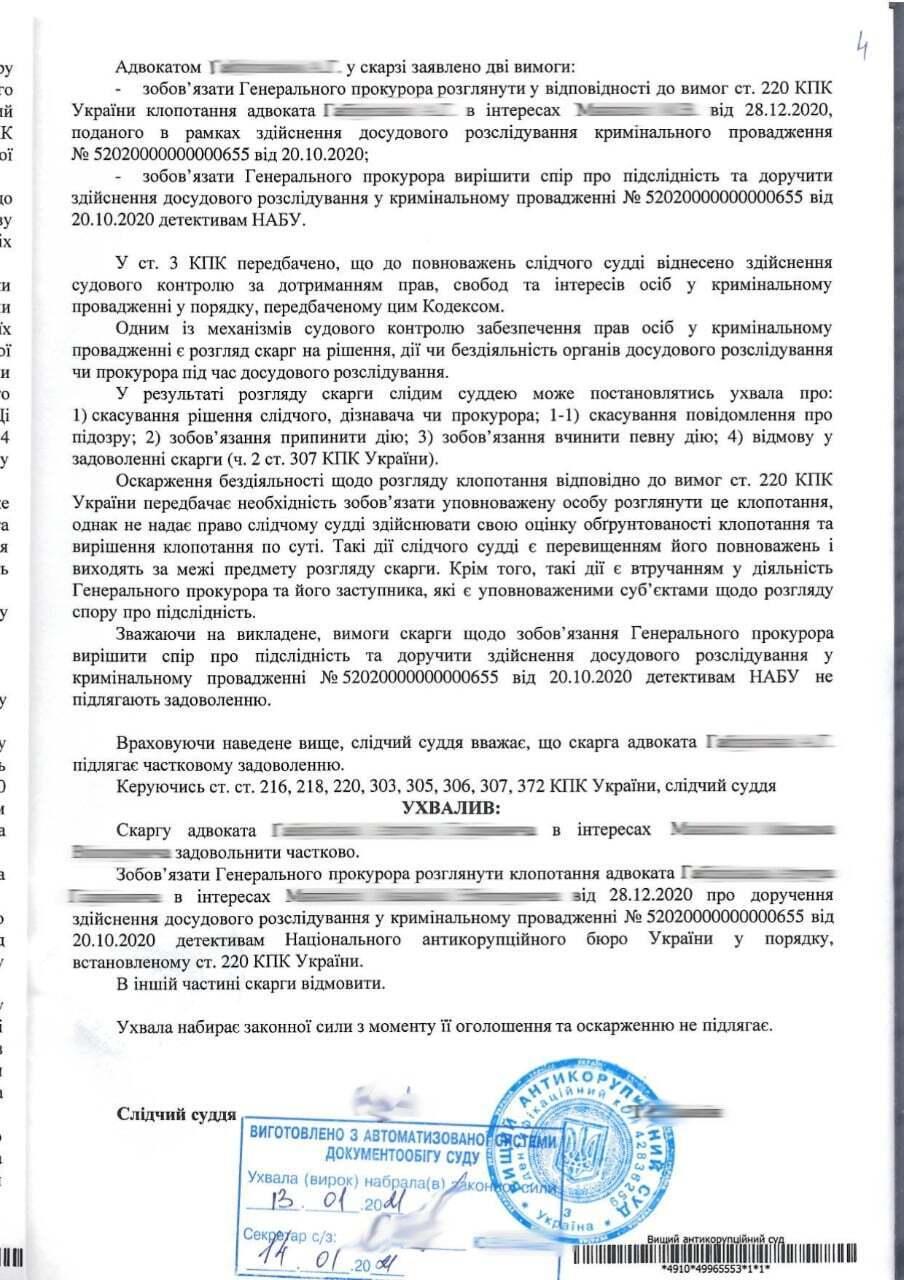 Татарова підозрюють у дачі хабаря