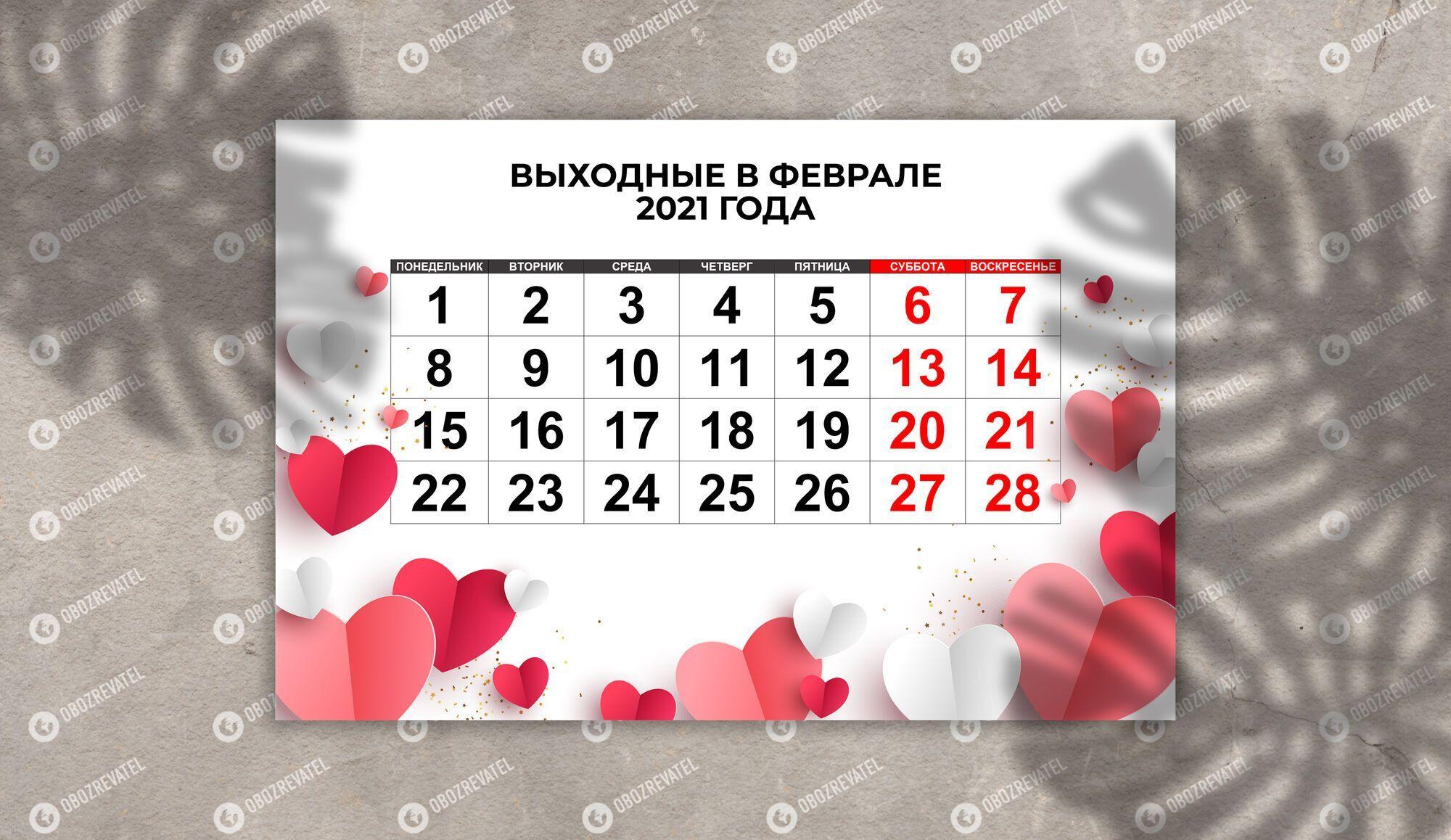 На лютий 2021 року випадає вісім календарних вихідних