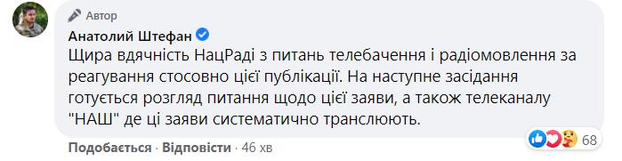 На ситуацію відреагувала Нацрада з питань ТБ та радіомовлення