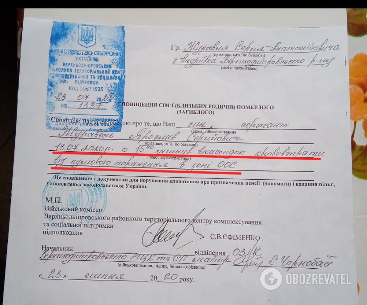 У похоронці зазначено, що Ярослав Журавель загинув 13 липня. У цей час він був ще живий.