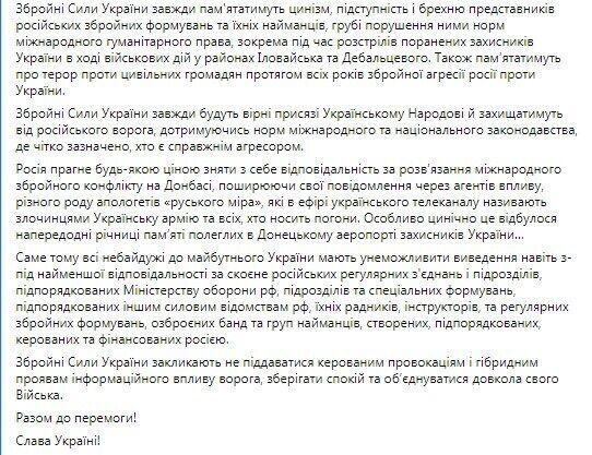 Facebook Генштаба ВСУ.