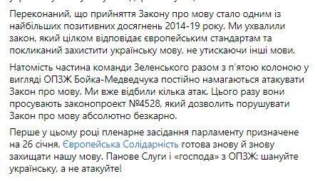 """Лідер """"ЄС"""" закликав шанувати українську мову"""