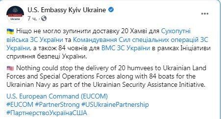 Facebook посольства США в Україні.