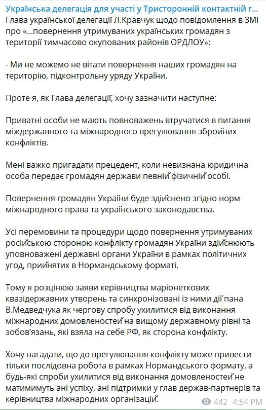 """Кравчук відреагував на повідомлення про передачу полонених із """"Л/ДНР"""""""
