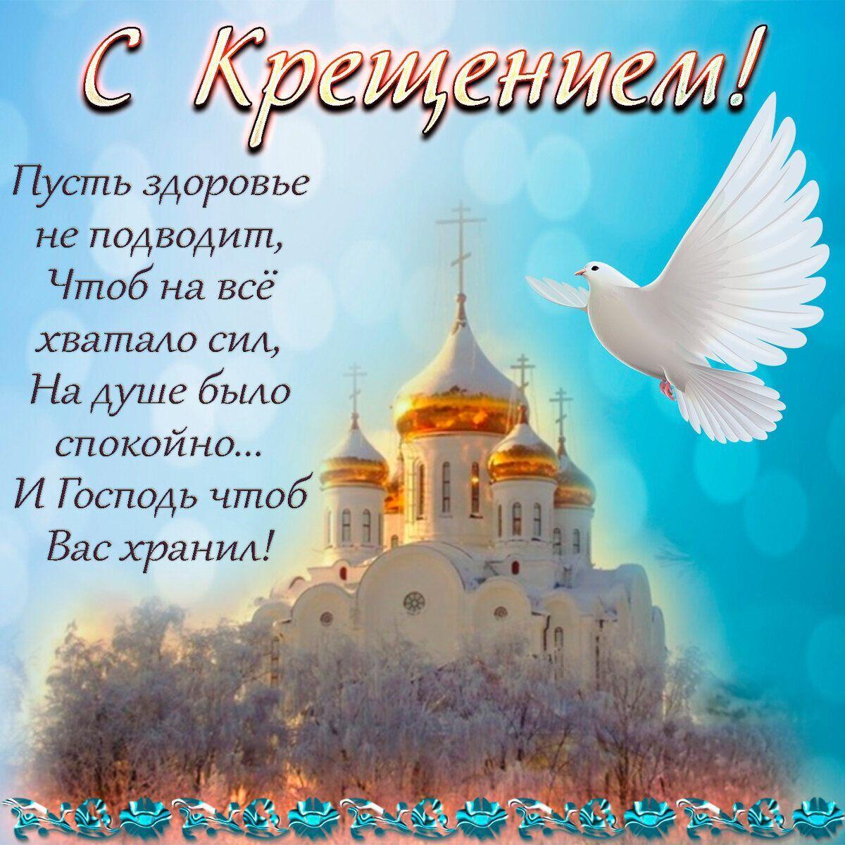 Стихи в Крещение Господне