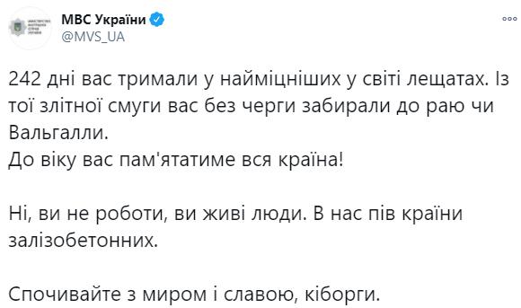 """Україна вшановує пам'ять захисників Донецького аеропорту: подвиг """"кіборгів"""" в фото та відео"""