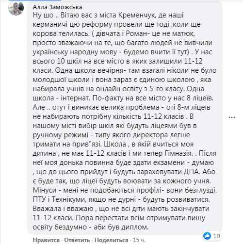 Одна з мам поділилася досвідом Кременчука