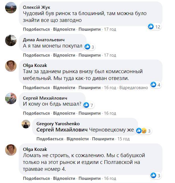 Киевляне возмущены сносом Сенного рынка