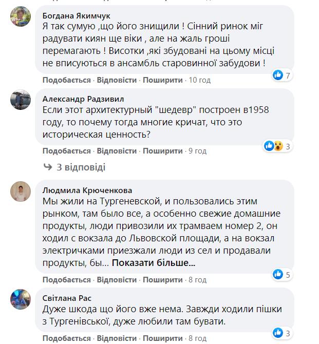 Мнения киевлян