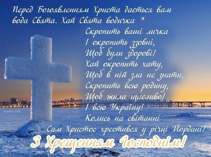 Картинка в Крещение Господне