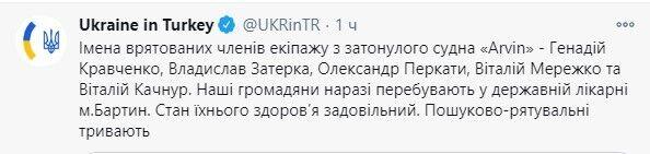 Список спасенных украинцев