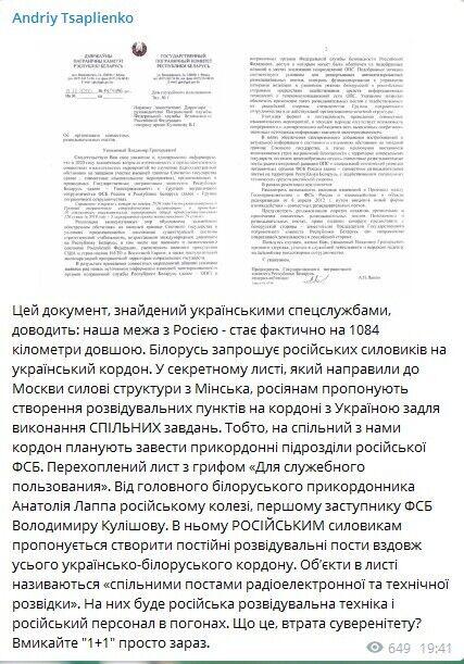 Кордон України з Росією став на 1084 кілометри довший
