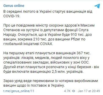 Telegram Андрея Геруса.