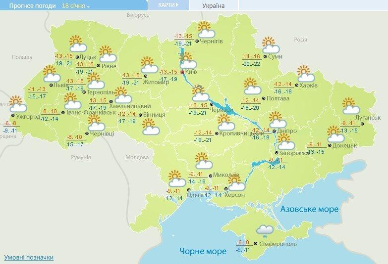 Прогноз погоды в Украине в понедельник, 18 января.