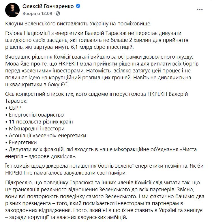 """Украина пошла против ЕС, остановив выплату долгов за """"зеленую"""" энергию, – Гончаренко"""