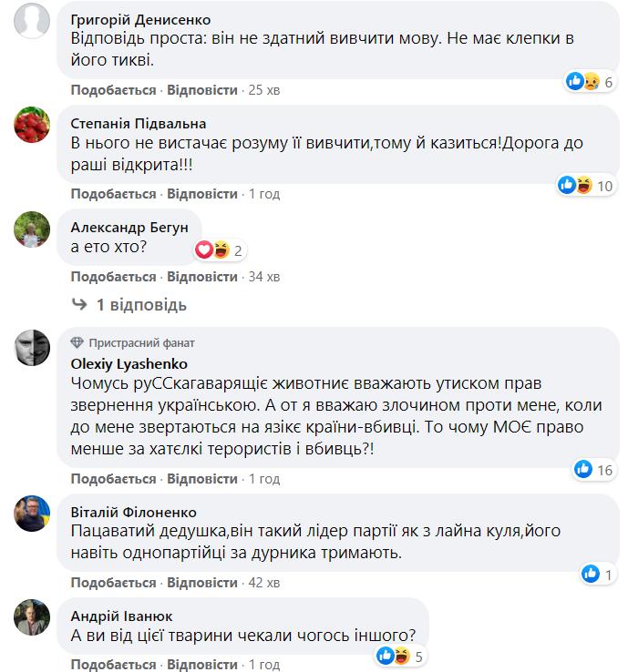 Реакція українців на висловлювання Балашова