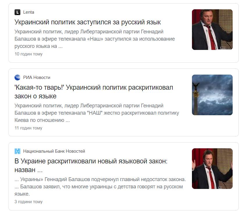 Реакція росЗМІ на слова Балашова