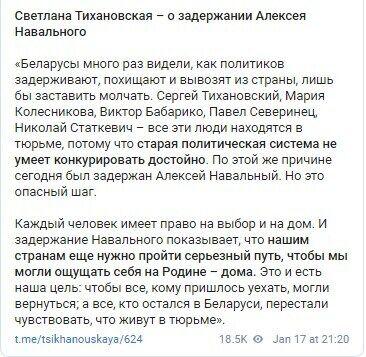 Telegram Світлани Тихановської.