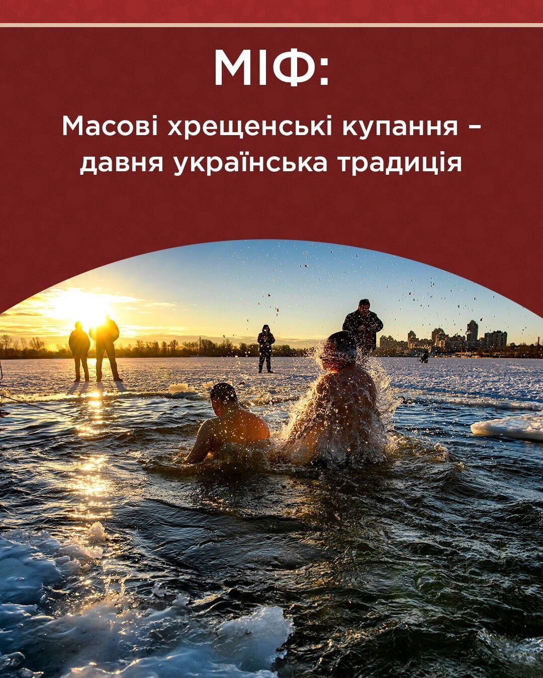 Масові хрещенські купання – це не українська традиція