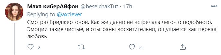 """Многим понравился новый сериал """"Бриджертоны"""""""