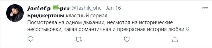 """В сети оценили сериал """"Бриджертоны"""""""