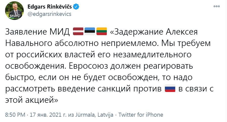 Едгар Рінкевічс