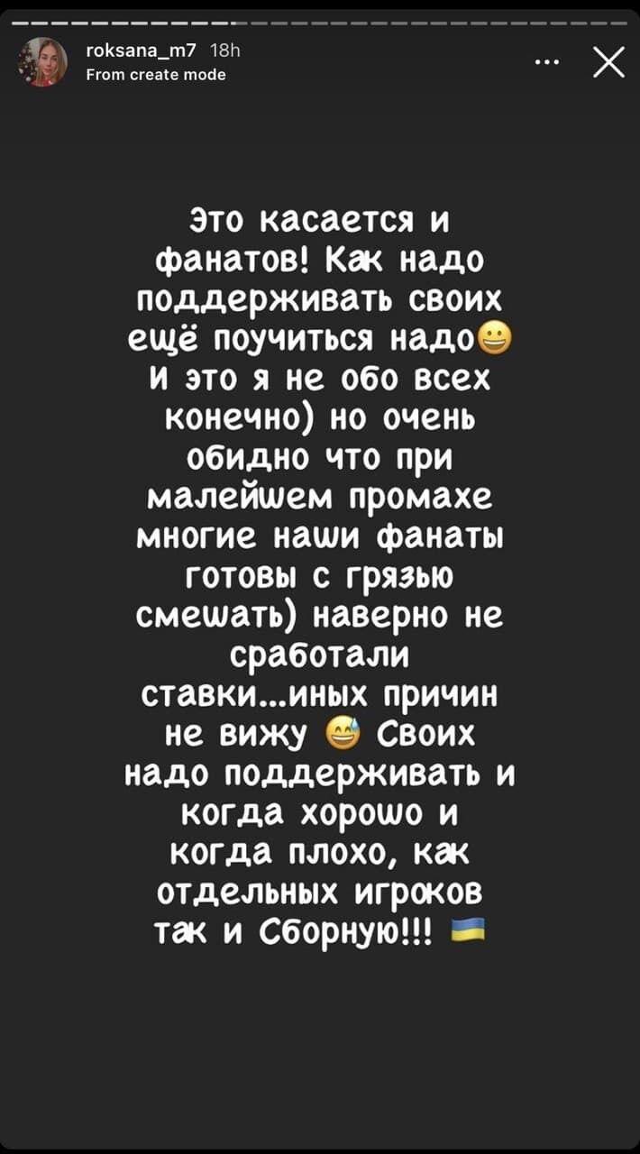 Роксана Малиновська висловилася про фанатів