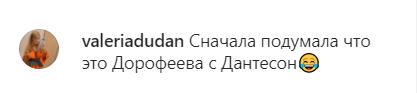 Шанувальники оцінили знімок Тодоренко і Топалова