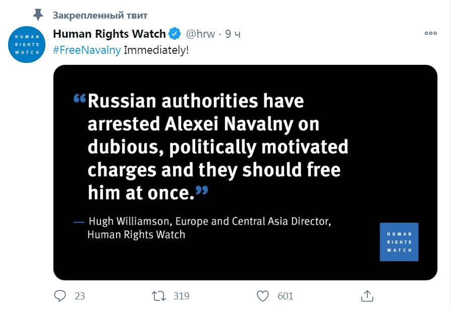 арешт Навального